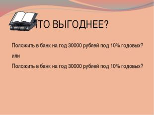 ТЕСТ 1. В библиотеке было 9550 книг. Детские книги составили 32%. Это: а) 305