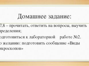 Домашнее задание: § 7,8 – прочитать, ответить на вопросы, выучить определения