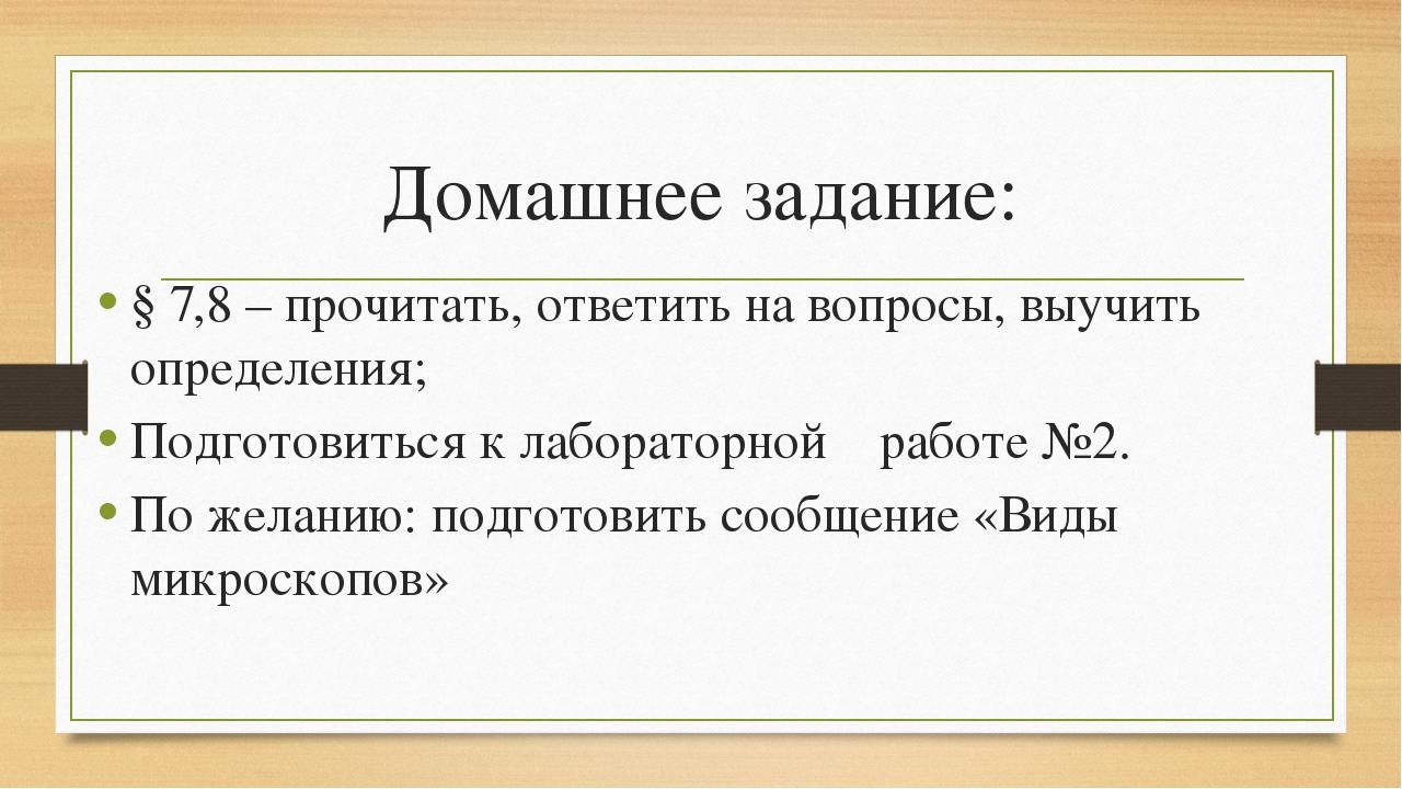 Домашнее задание: § 7,8 – прочитать, ответить на вопросы, выучить определения...
