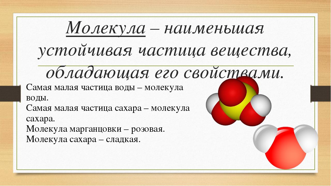 Молекула – наименьшая устойчивая частица вещества, обладающая его свойствами....