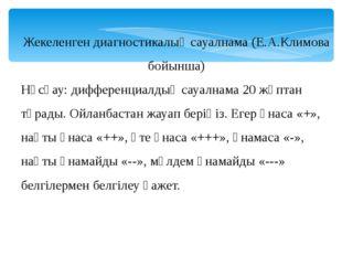 Жекеленген диагностикалық сауалнама (Е.А.Климова бойынша) Нұсқау: дифференциа