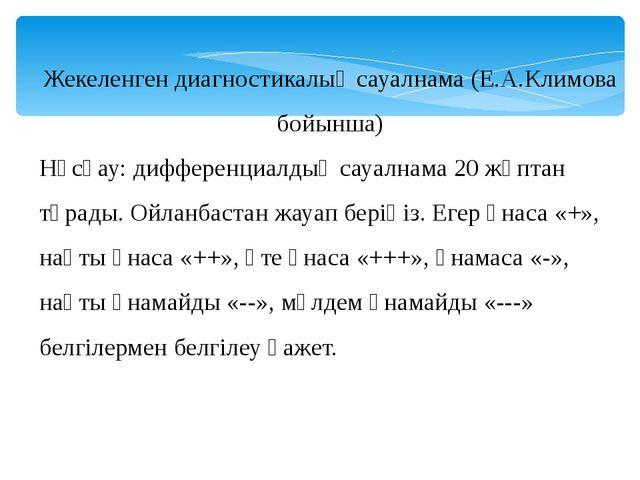 Жекеленген диагностикалық сауалнама (Е.А.Климова бойынша) Нұсқау: дифференциа...