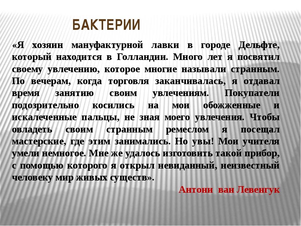 БАКТЕРИИ «Я хозяин мануфактурной лавки в городе Дельфте, который находится в...