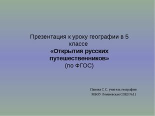 Панова С.С. учитель географии МБОУ Лежневская СОШ №11 Презентация к уроку гео