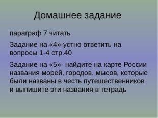 Домашнее задание параграф 7 читать Задание на «4»-устно ответить на вопросы 1