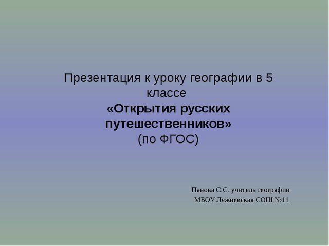 Панова С.С. учитель географии МБОУ Лежневская СОШ №11 Презентация к уроку гео...