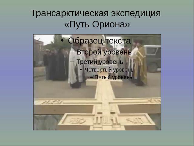 Трансарктическая экспедиция «Путь Ориона»