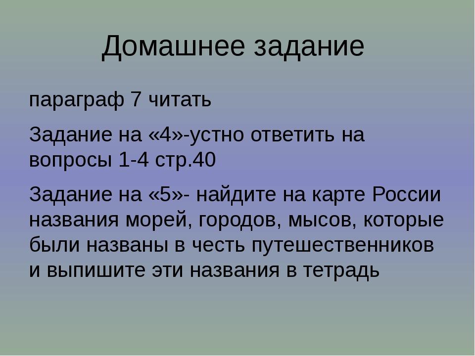 Домашнее задание параграф 7 читать Задание на «4»-устно ответить на вопросы 1...