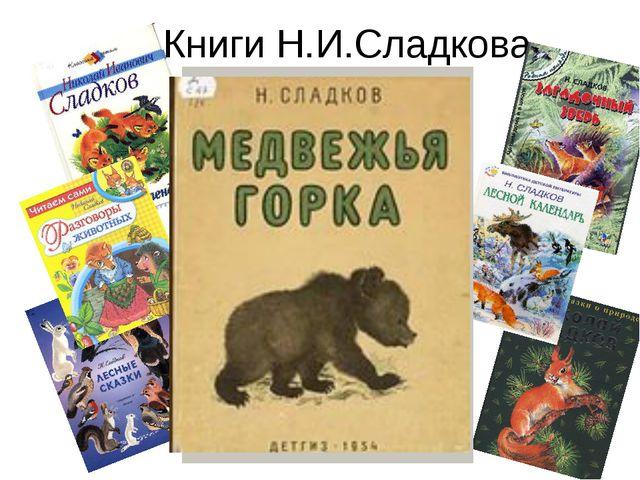 Книги Н.И.Сладкова МЕДВЕДЬ И СОЛНЦЕ Н.СЛАДКОВ