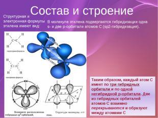 Состав и строение Структурная и электронная формулы этилена имеют вид: В моле