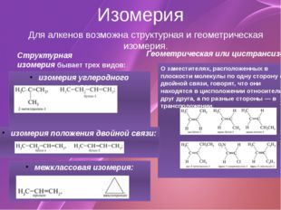 О заместителях, расположенных в плоскости молекулы по одну сторону от двойной