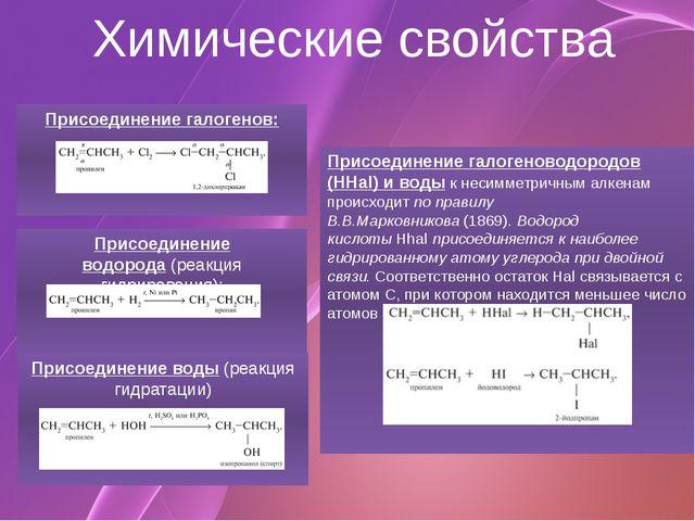 Химические свойства Присоединение галогенов: Присоединение водорода(реакция...