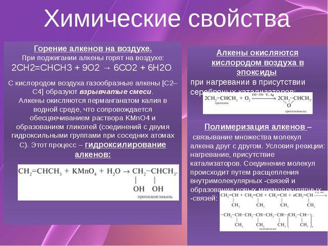 Химические свойства Горение алкенов на воздухе. При поджигании алкены горят н...