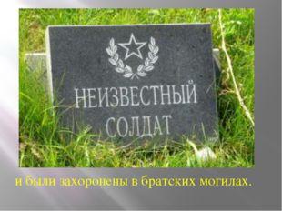 и были захоронены в братских могилах.