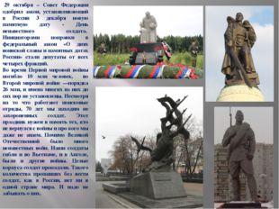 29 октября – Совет Федерации одобрил закон, устанавливающий в России 3 декаб