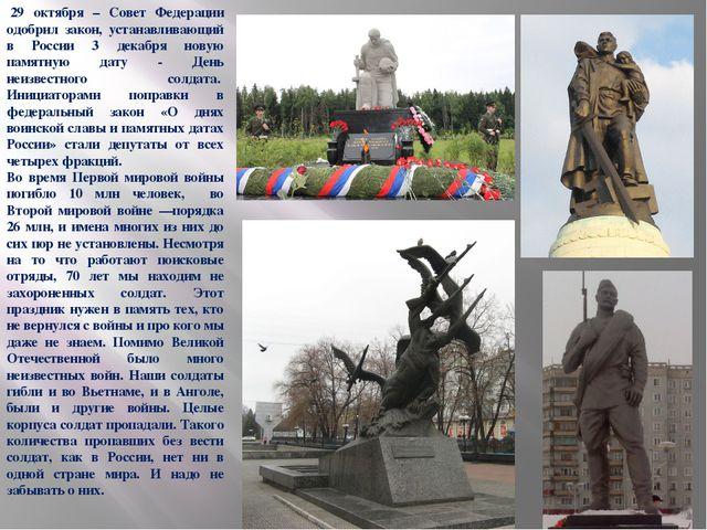 29 октября – Совет Федерации одобрил закон, устанавливающий в России 3 декаб...
