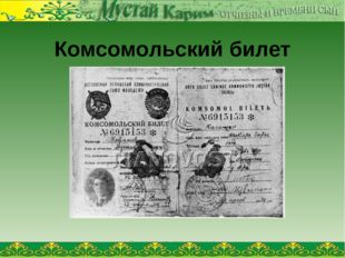 Комсомольский билет Вы скачали эту презентацию на сайте - viki.rdf.ru Вы скач