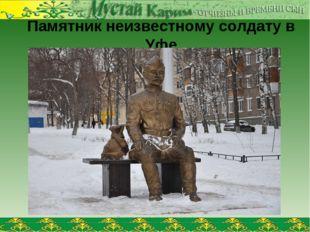 Памятник неизвестному солдату в Уфе Вы скачали эту презентацию на сайте - vik
