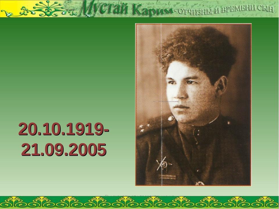 20.10.1919- 21.09.2005 Вы скачали эту презентацию на сайте - viki.rdf.ru Вы с...