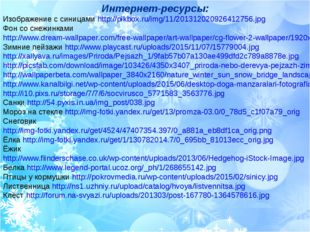 Интернет-ресурсы: Изображение с синицами http://pikbox.ru/img/11/201312020926