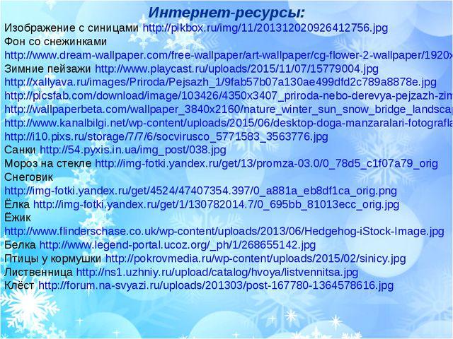 Интернет-ресурсы: Изображение с синицами http://pikbox.ru/img/11/201312020926...