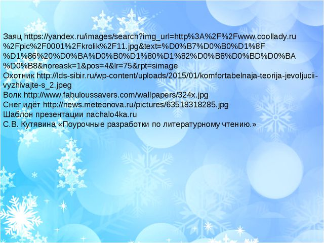 Заяц https://yandex.ru/images/search?img_url=http%3A%2F%2Fwww.coollady.ru%2F...