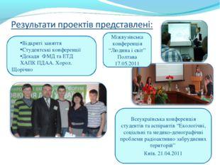 Відкриті заняття Студентські конференції Декади ФМД та ЕТД ХАПК ПДАА. Хорол.