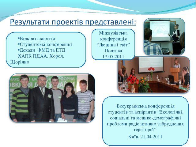 Відкриті заняття Студентські конференції Декади ФМД та ЕТД ХАПК ПДАА. Хорол....