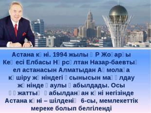 Астана күні. 1994 жылы ҚР Жоғарғы Кеңесі Елбасы Нұрсұлтан Назарбаевтың ел ас