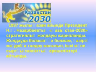 1997 жылы қазан айында Президент Н.Ә. Назарбаевтың «Қазақстан-2030» стратегия