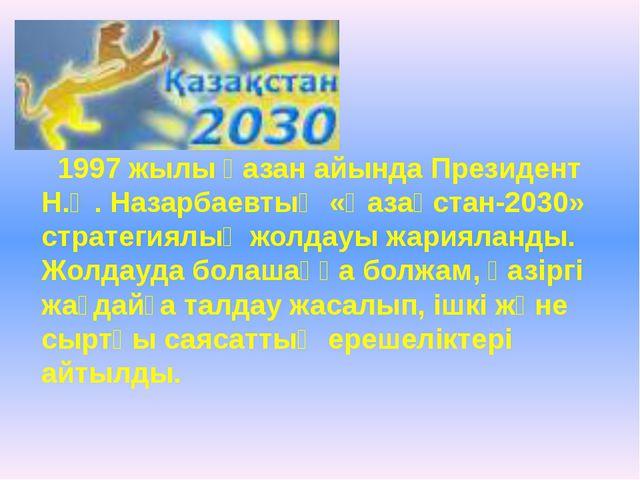 1997 жылы қазан айында Президент Н.Ә. Назарбаевтың «Қазақстан-2030» стратегия...