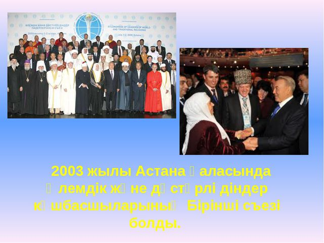 2003 жылы Астана қаласында Әлемдік және дәстүрлі діндер көшбасшыларының Бірін...