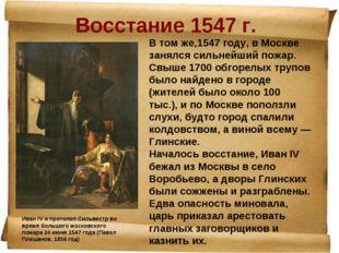 Восстание 1547 г. Иван IV и протопоп Сильвестр во время большого московского