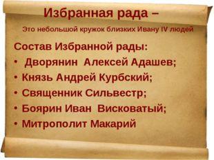 Избранная рада – Состав Избранной рады: Дворянин Алексей Адашев; Князь Андрей