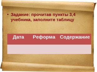 Задание: прочитав пункты 3,4 учебника, заполните таблицу ДатаРеформаСодержа