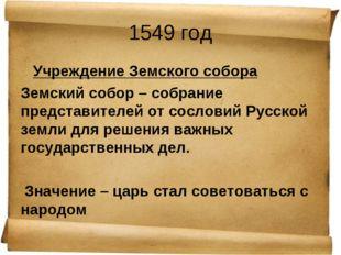 1549 год Учреждение Земского собора Земский собор – собрание представителей о