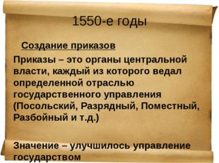 1550-е годы Создание приказов Приказы – это органы центральной власти, каждый
