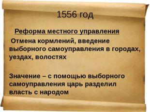 1556 год Реформа местного управления Отмена кормлений, введение выборного сам