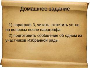 Домашнее задание 1) параграф 3, читать, ответить устно на вопросы после параг