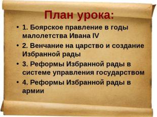 План урока: 1. Боярское правление в годы малолетства Ивана IV 2. Венчание на