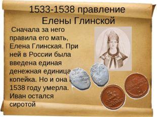 1533-1538 правление Елены Глинской Сначала за него правила его мать, Елена Гл