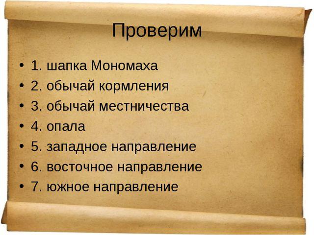 Проверим 1. шапка Мономаха 2. обычай кормления 3. обычай местничества 4. опал...