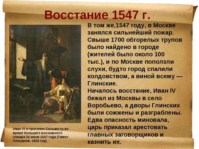 Восстание 1547 г. Иван IV и протопоп Сильвестр во время большого московского...