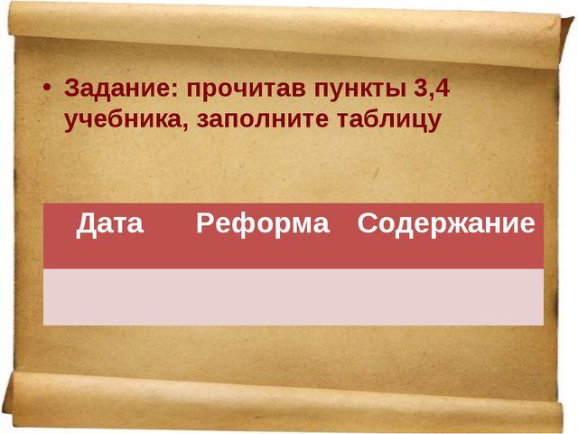 Задание: прочитав пункты 3,4 учебника, заполните таблицу ДатаРеформаСодержа...