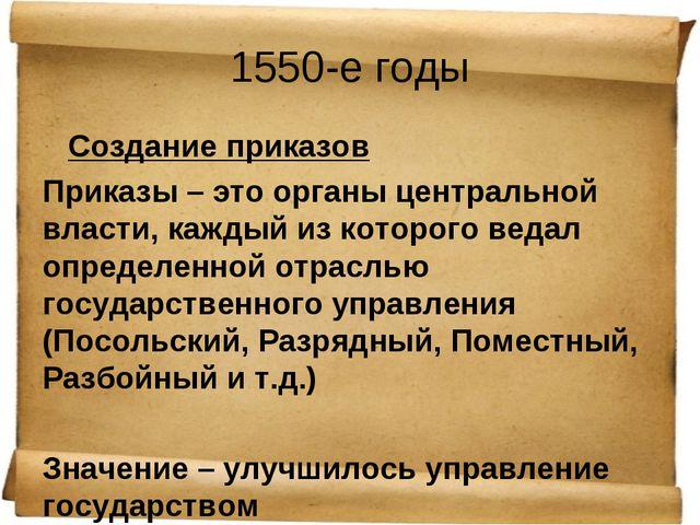 1550-е годы Создание приказов Приказы – это органы центральной власти, каждый...