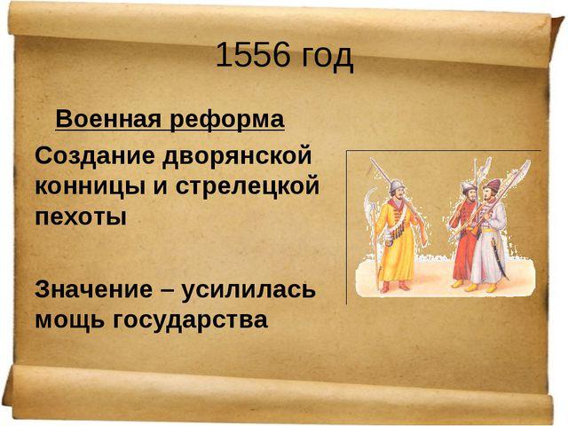 1556 год Военная реформа Создание дворянской конницы и стрелецкой пехоты Знач...