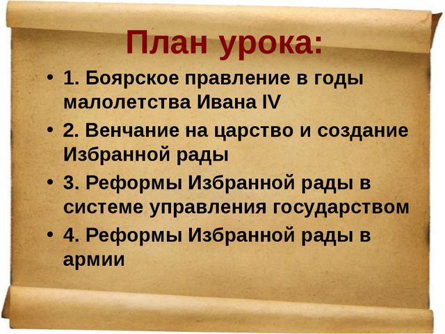 План урока: 1. Боярское правление в годы малолетства Ивана IV 2. Венчание на...