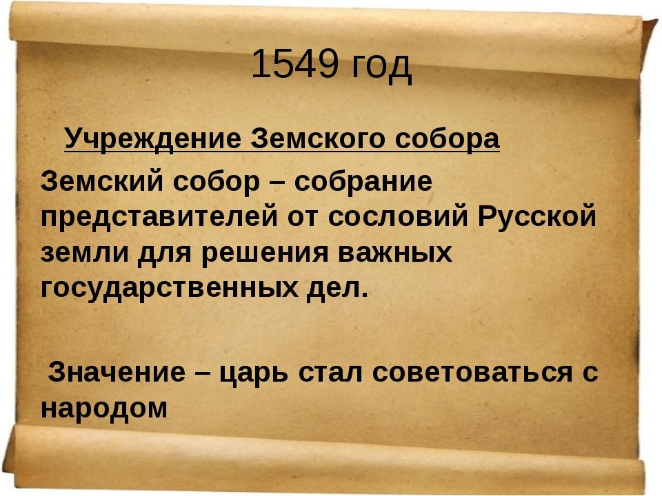1549 год Учреждение Земского собора Земский собор – собрание представителей о...
