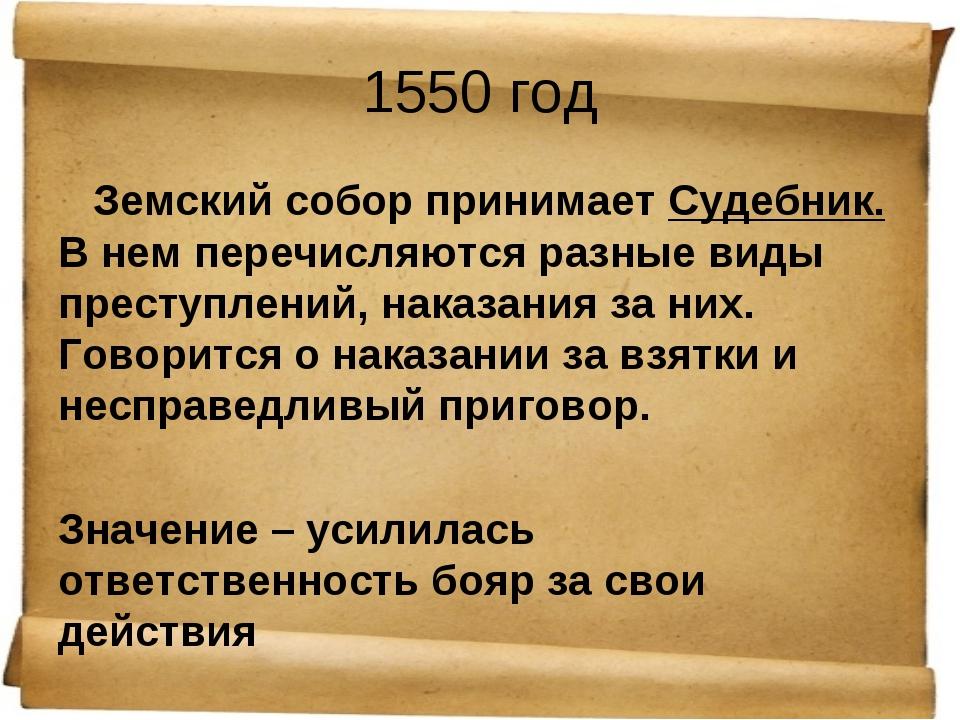 1550 год Земский собор принимает Судебник. В нем перечисляются разные виды пр...