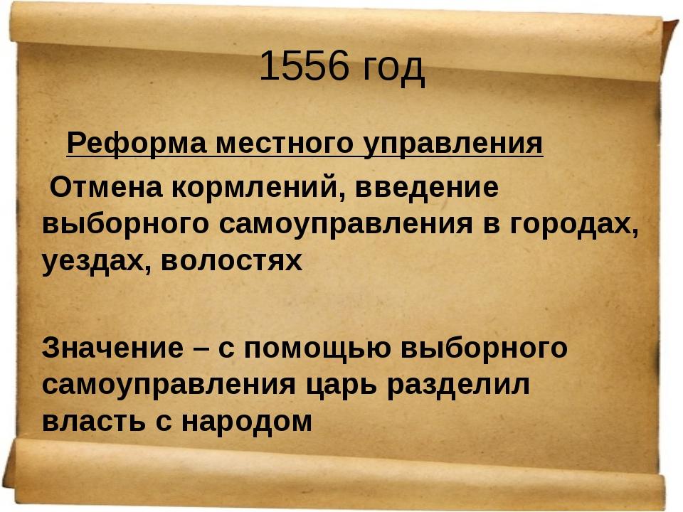 1556 год Реформа местного управления Отмена кормлений, введение выборного сам...